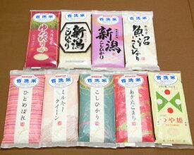 【省洗米】お米の食べ比べセット 選べる2袋(各300g 約2合) 真空パック 白米【送料無料 1000円ポッキリ】