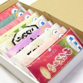 厳選 全9種類 真空パッケージ お米の食べ比べ ギフトセット(各300g 約2合)