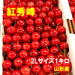 【クール便発送】さくらんぼ 紅秀峰 2Lサイズ 1キロ【送料無料】【山形産】
