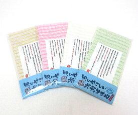 【送料無料】手織り ボディタオル(天然シルク40% 綿60%) 選べる4色 肌にやさしい シルクタオル