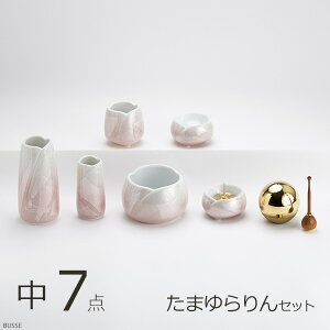 仏具 セット やわらぎ 九谷銀彩ピンク 中サイズ 7点 たまゆらりんセット【仏具セット ミニ モダン仏具セット ミニ仏壇用仏具セット 手元供養仏具 ミニ仏具 シンプル仏具 仏具ミニ デザイン