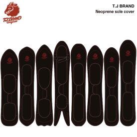 T.J Brand backyardtoy Neoprene Sole Cover / ティー・ジェイ ブランド専用ソールカバー