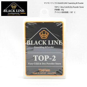 マツモトワックス BLACK LINE TOP-2 / パウダー&フリ−ライディング系向シリーズ