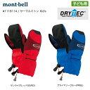 mont-bell サーマルミトン Kid's ( 品番 #1118114 ) / 子供用防寒手袋