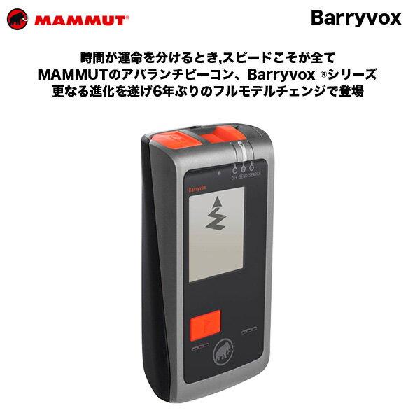 MAMMUT Barryvox Avalanche Beacon (マムート アバランチビーコン バックカントリー)