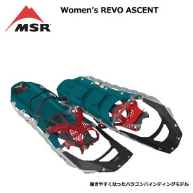 MSR Women's Revo Ascent スノーシュー 2019-2020モデル