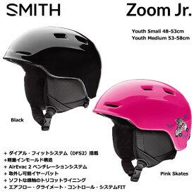 SMITH HELMET Zoom Jr. 幼児、キッズ用ヘルメット / ダイヤルフィットシステム搭載モデル