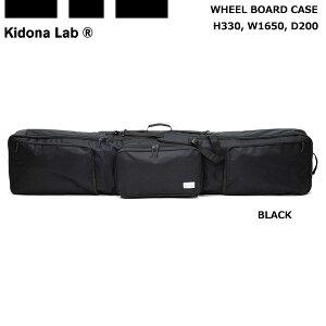 Kidona Lab WHEEL BOARD CASE / コロコロ付きボードケース