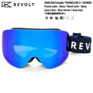 REVOLT FRAMELESS 2 RC06BG Blue mirror/Gray lens 2020-2021model スノーボードゴーグル