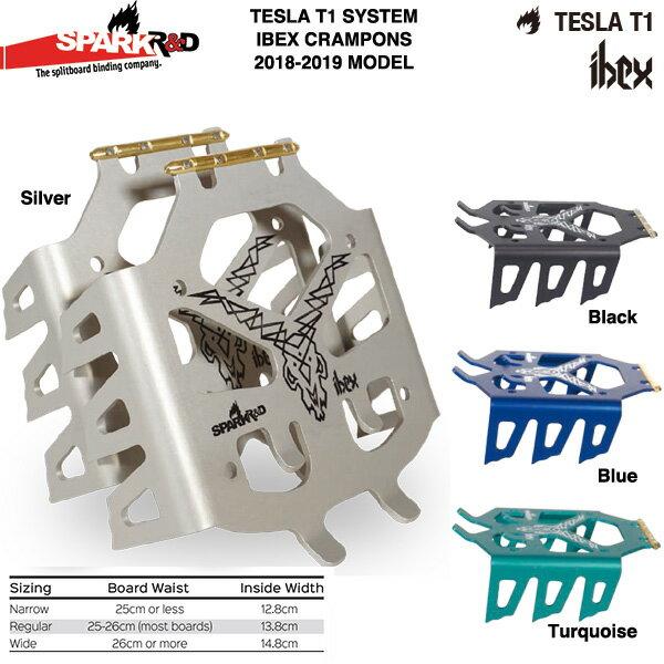 【1819モデル 予約商品】Spark R&D IBEX Crampon T1スプリットバインディング用クランポン 2018-2019モデル