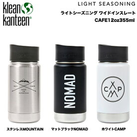 KLEAN KANTEEN LIGHT SEASONING / ワイドインスレート CAFE12oz355ml