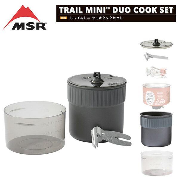 MSR Trail Mini Duo Cook Set / 二人用クッキングシステム トレイルミニ デュオクックセット