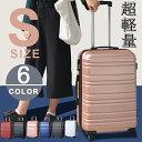 【最大10%OFFクーポン!】 機内持ち込み キャリーバッグ  S サイズ スーツケース ...