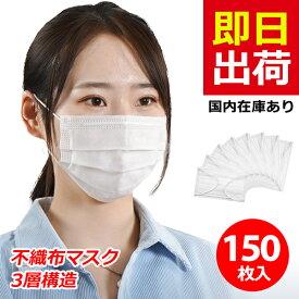 【最大1,000円OFFクーポン!】マスク 耳が痛くない 使い捨てマスク mask フェイスマスク 保護マスク 3層構造 花粉対策 防塵対策 150枚 50枚*3バッグ 男女兼用 大人 立体 ホワイト 送料無料 あす楽 在庫あり