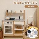 おままごと キッチン 木製 国内食品衛生法規格試験に合格! 誕生日 台所 調理器具付き 調味料 食材 知育玩具 コンロ…