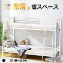 二段ベッド 二段ベッドパイプ 二段ベッドロータイプ パイプベッド 子供ベッド 子供部屋二段ベッド 送料無料 スチ…