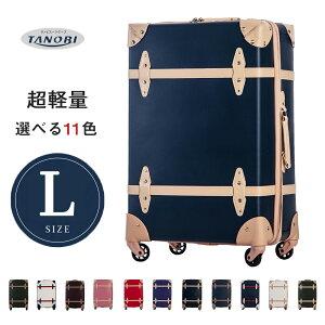 【10%OFFクーポン適用】Lサイズ スーツケース トランクケース キャリーケース キャリーバッグ 一年間保証 TSAロック搭載 軽量 7日〜14日用 大型 かわいい suitcase TANOBI FUPP01