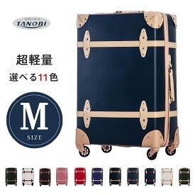 【10%OFFクーポン適用!】キャリーケース トランク スーツケース 女性 キャリーバッグ Mサイズ かわいい あす楽 おしゃれ 一年間保証 TSAロック搭載 4日〜7日用 中型 軽量 suitcase TANOBI FUPP01