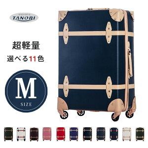 【10%OFFクーポン適用】キャリーケース トランク スーツケース 女性 キャリーバッグ Mサイズ かわいい  おしゃれ 一年間保証 TSAロック搭載 4日〜7日用 中型 軽量 suitcase TANOBI FUPP01
