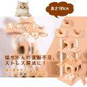 キャットタワー 据え置き 多頭 大型猫 おしゃれ 全高185cm 猫用品 猫タワー 高級 組立簡単 爪とぎ 麻 ネコハウス付き…