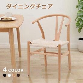 ダイニング チェア おしゃれ 肘付き 食卓 椅子 イス ソフトレザー ファブリック 低め 北欧 木製 天然木 無垢 人気 編藤椅子 叉骨背もたれ ナチュラル ソリッドウッド 家庭用椅子