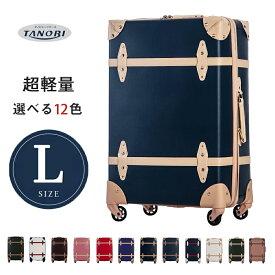 【最大600円OFFクーポン!】Lサイズ スーツケース トランクケース キャリーケース キャリーバッグ 一年間保証 TSAロック搭載 軽量 7日〜14日用 大型 かわいい suitcase TANOBI FUPP01