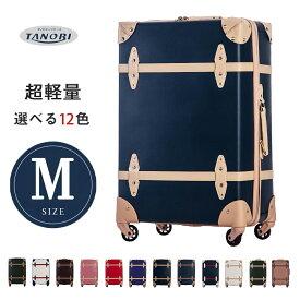【最大600円OFFクーポン!】キャリーケース トランク スーツケース 女性 キャリーバッグ Mサイズ かわいい  おしゃれ 一年間保証 TSAロック搭載 4日〜7日用 中型 軽量 suitcase TANOBI FUPP01