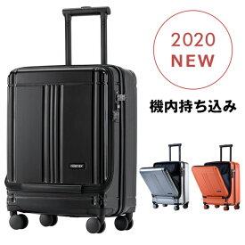 【10%OFFクーポン適用!】機内持ち込み可 軽量 スーツケース 女性 Sサイズ キャリーケース かわいい キャリーバッグ ロントオープン旅行 一年間保証 13.3寸ノート対応 【前ポケット付】 Merax 17003