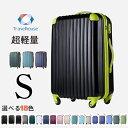スーツケース Sサイズ キャリーバッグ【マネ出来ない品質で21万台突破!】キャリーケース スーツケース 2日 3日 小型 …