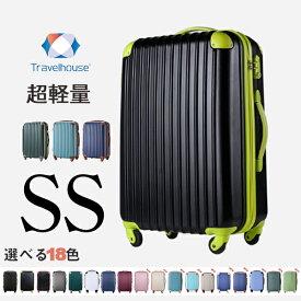 キャリーケース 機内持ち込み SSサイズ かわいい スーツケース おしゃれ キャリーバッグ TSAロック搭載 小型 2日 3日 1年間保証 suitcase Travelhouse T8088 トラベルハウス