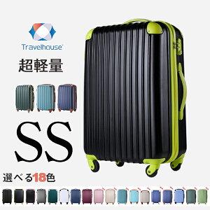 【10%OFFクーポン適用!】キャリーケース 機内持ち込み SSサイズ かわいい スーツケース おしゃれ キャリーバッグ TSAロック搭載 小型 2日 3日 1年間保証 suitcase Travelhouse T8088 トラベルハウ