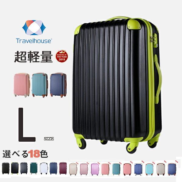 【人気商品P7倍★13時〜5/26迄!!】 スーツケース Lサイズ キャリーバッグ キャリーケース 7日 8日 9日 10日 11日 12日 13日 14日 大型 TSAロック 1年間保証 suitcase Travelhouse T8088