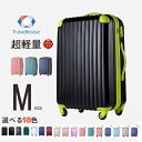 スーツケース  Mサイズ キャリーバッグ キャリーケース  【マネ出来ない品質で21万台突破!】  超軽量 TSAロック…
