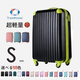 スーツケース Sサイズ キャリーバッグ 【マネ出来ない品質で21万台突破!】 キャリーケース スーツケース  2日 3日 小型 一年間保証 TSAロック搭載 おしゃれ 1年間保証 suitcase Travelhouse T8088