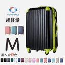 スーツケース  Mサイズ キャリーバッグ キャリーケース 【マネ出来ない品質で21万台突破!】かわいい 超軽量 TSA…