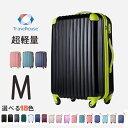 【全品9%OFFクーポン!!】スーツケース  Mサイズ キャリーバッグ キャリーケース  【マネ出来ない品質で21万台突…