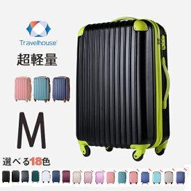 【全品9%OFFクーポン!!】スーツケース  Mサイズ キャリーバッグ キャリーケース  【マネ出来ない品質で21万台突破!】  超軽量 TSAロック搭載 4日 5日 6日 7日 中型 1年間保証 suitcase Travelhouse T8088