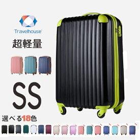 【人気商品P7倍★13時〜6/21迄!】 機内持ち込み キャリーケース スーツケース SSサイズ キャリーバッグ TSAロック搭載 小型 2日 3日 1年間保証 suitcase Travelhouse T8088