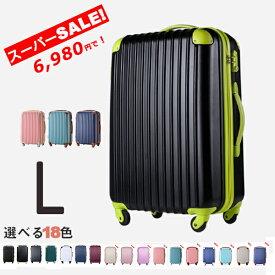 【10%OFFクーポン!】Lサイズ スーツケース キャリーバッグ キャリーケース 【マネ出来ない品質で21万台突破!】7日-14日 大型 TSAロック 1年間保証 suitcase Travelhouse T8088