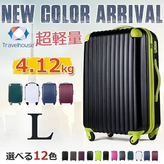 【期間限定1,000円OFF】 スーツケース キャリーケース キャリーバッグ あす楽 スーツケース L サイズ 7日 8日 9日 10日 11日 12日 13日 14日 大型 TSAロック搭載 送料無料 1年間保証 suitcase Travelhouse T8088
