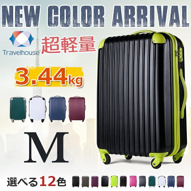 【期間限定1,000円OFF】 スーツケース キャリーケース キャリーバッグ あす楽 M サイズ 超軽量 TSAロック搭載 軽量 4日 5日 6日 7日 中型 送料無料 1年間保証 suitcase Travelhouse T8088