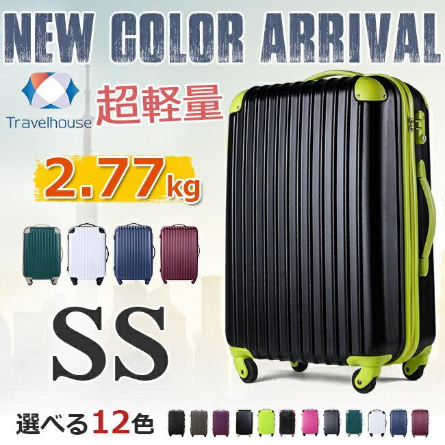 ★クーポン配布中★ スーツケース キャリーバッグ キャリーケース かわいい あす楽 機内持ち込み 可 TSAロック搭載 小型 SS サイズ 2日 3日 送料無料 1年間保証 suitcase Travelhouse T8088