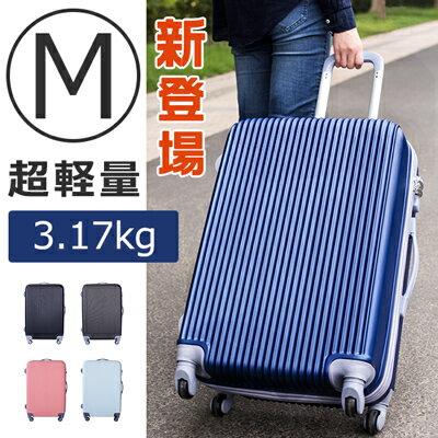 【今夜20:00〜4H限定P10倍★クーポン】スーツケース M サイズ キャリーケース キャリーバッグ 軽量 ファスナー 送料無料 一年間保証 中型 4〜7日用 超軽量 suitcase TANOBI X1602
