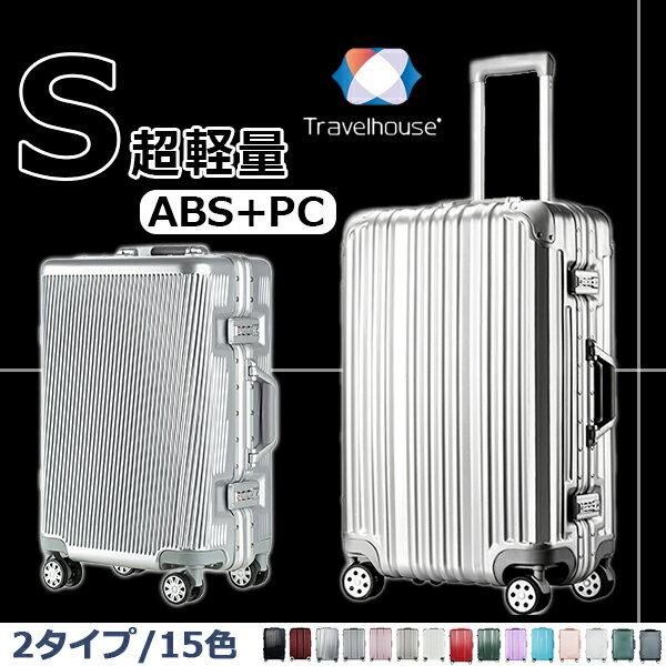 スーツケース キャリーケース キャリーバッグ あす楽 S サイズ 一年間保証 送料無料 TSAロック搭載 軽量 2日 3日 小型 フレーム suitcase T1119&T1169