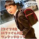ランドセル 2017モデル 【TANOBI】【送料無料】ランドセル男の子 女の子 ワンタッチロック A4ファイル対応 ふわりぃ …