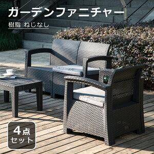 ラタン調 ガーデンファニチャー 4点 ガーデンテーブル ガーデンチェアー ラタン調 テーブル 家具 樹脂 ねじなし 楽組 ホテル カフェ ベランダ テラス 屋外家具 高級 テラス ソファ ガーデン
