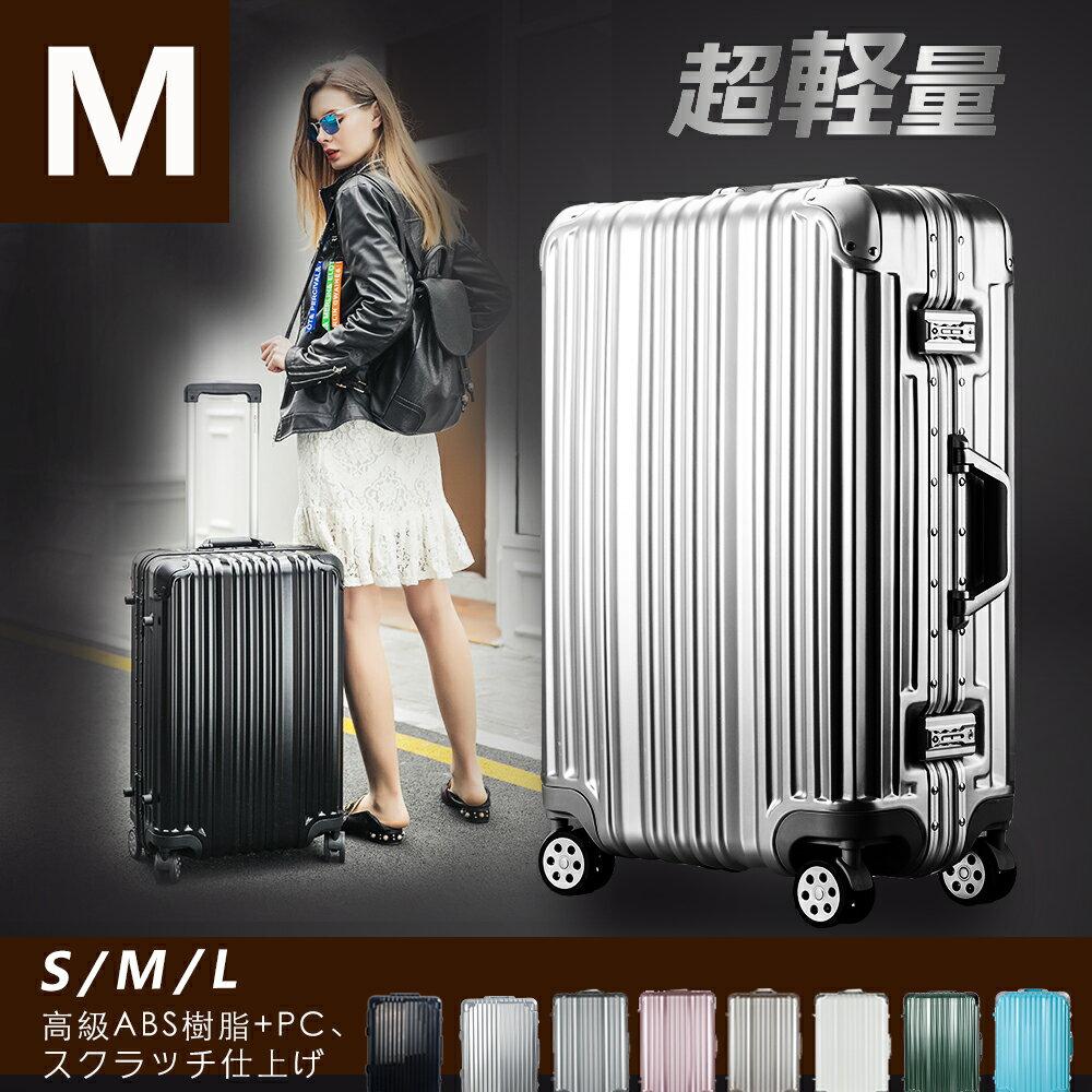 【1/18限定★8%OFFクーポン!】 スーツケース  Mサイズ キャリーケース キャリーバッグ  フレームかわいい  TSAロック搭載 一年間保証 超軽量 あす楽 4日 5日 6日 7日 中型 suitcase T1169