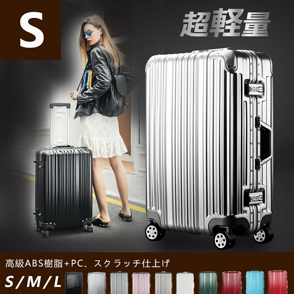 【1/18限定★8%OFFクーポン!】 スーツケース キャリーバッグ フレーム キャリーケース S サイズ かわいい 一年間保証 TSAロック搭載 軽量  あす楽 2日 3日 小型 suitcase T1169