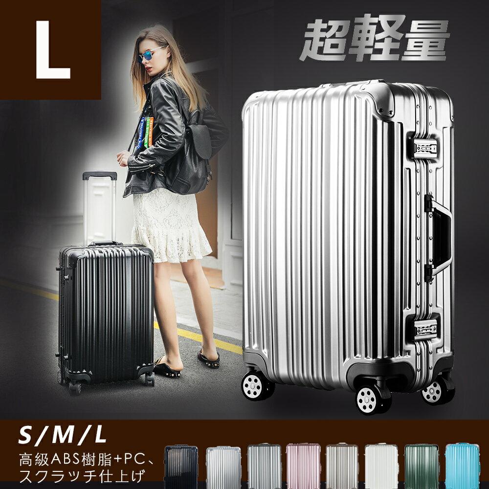 【最大1,000円OFFクーポン!】 スーツケース キャリーケース キャリーバッグ  L サイズ TSAロック搭載 一年間保証 軽量 7日 8日 9日 10日 11日 12日 13日 14日 大型 フレーム suitcase T1169