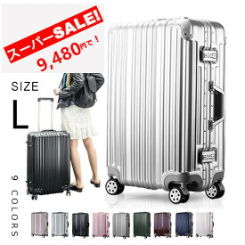 スーツケース Lサイズ キャリーケース キャリーバッグ フレーム TSAロック搭載 一年間保証 7日-14日 大型 suitcase T1169